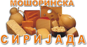 Мошоринска сиријада 2008
