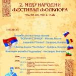 Други међународни фестивал фолклора Шајкаши – Каћ 26-28. јун