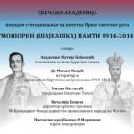 Мошорин – Шајкашка памти 1914-2014