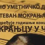 Годишњи концерт KУД-а Стеван Мокрањац Каћ