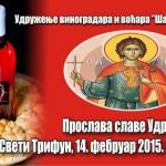 Свети Трифун слава Удружења виноградара и воћара Шајка Тител