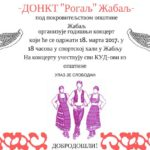 ДОНКТ Рогаљ Жабаљ сутра организује годишњи концерт