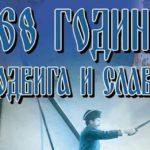 168 година подвига и славе – годишњица битке код Мошорина и Вилова 1849. године