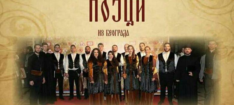 srbski pravoslavni pojci mosorin 2017