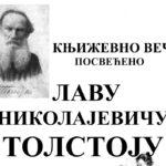 Књижевно вече посвећено Лаву Николајевичу Толстоју