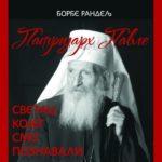 Представљање књиге Патријарх Павле, светац којег смо познавали