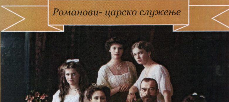 u susret ruskom caru sts mileva maric titel