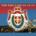 Године подвига и славе 1848-1918-2018