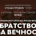 Српско-руско вече у недељу у Тителу