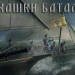 Изложба 250 година Шајкашког батаљона у Историјском архиву града Новог Сада