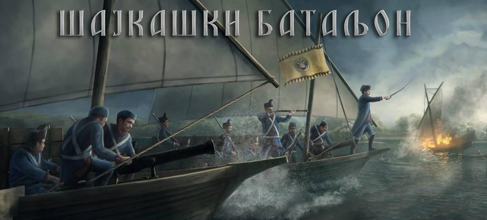 sajkaski-bataljon-izlozba