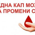Акција добровољног давања крви у Тителу