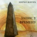 У Гардиновцима промоција пете књиге Мирка П. Жигића, Запис у времену