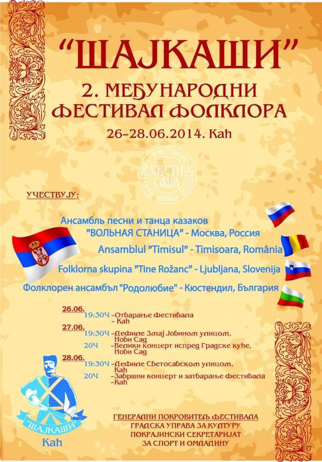 sajkasi drugi festival folklora kac