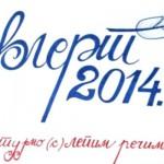 Смотра рецитатора на руском језику – ФЛЕРТ 2014