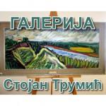 Спомен галерија Стојан Трумић Тител