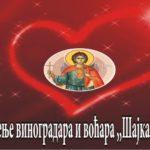 """Свети Трифун – Слава Удружења виноградара и воћара ,,Шајка"""" Тител"""