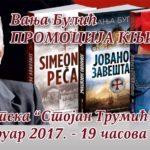 Књижевно вече Вање Булића у Тителу