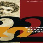 Фестивал младих песника Дани поезије