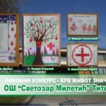 Ученици ОШ Светозар Милетић Тител учествовали на конкурсу – Крв живот значи