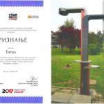 Општинa Тител и њени грађани добили признање за активан допринос борби против сиве економије