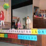 Тител – одржана 17-та Смотра драмског стваралаштва деце Јужнобачког округа