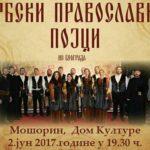 Духовске свечаности у Мошорину: Концерт Хора Србски православни појци