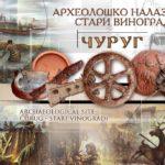 У припреми изложба Чуруг – 20 година археолошких истраживања