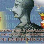 Вече панонских Срба