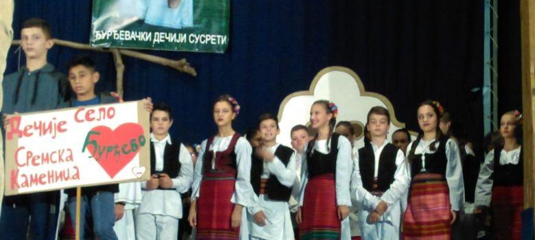 kud branislav nusic djurdjevo