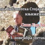 Промоција романа Јаничар и Устаник у библиотеци Стојан Трумић Тител