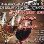 Ноћ младог вина ракије и ликера Тител 2017