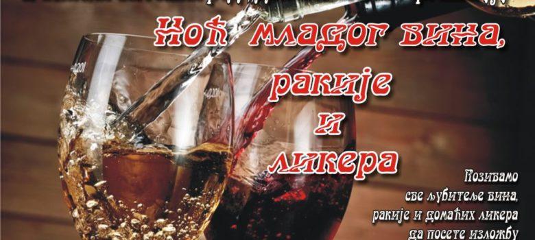 noc mladog vina rakije likeri sajka 2017