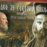 Тако је говорио Николај – духовно вече у Мошорину