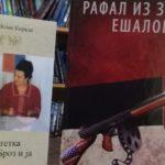 Промоција књига у НБ Стојан Трумић у Тителу