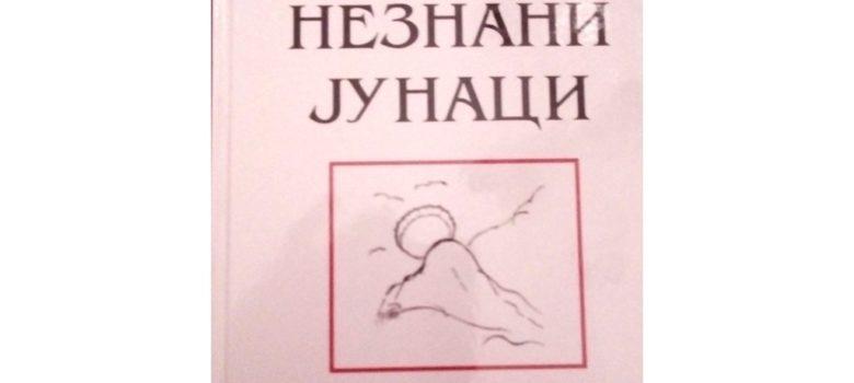 zoran bosnic neznani junaci zrenjanin