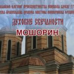 Мошорин – Духовне свечаности