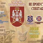 Прослава поводом 100 година од победе у великом рату