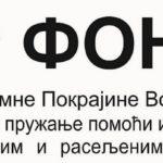 Новчана помоћ за средњошколце из избегличких и расељеничких породица са територије АП Војводине