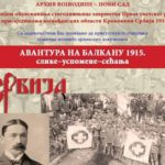 Авантура на Балкану 1915