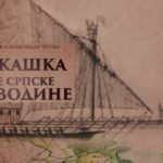 Промоција књиге Шајкашка срце српске Војводине