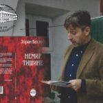 Зоран Боснић представља пету књигу песама Немир тишине у Градској библиотеци Новог Сада