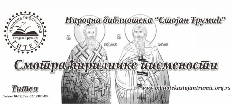 smotra cirilicke pismenosti 2019 biblioteka titel