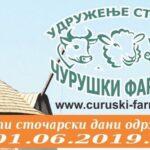 Четврти Сточарски дани Чуруг 2019