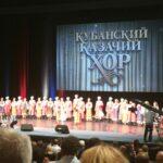 Концерт за јубилеј – Дан Русије