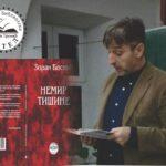 Зоран Боснић представља пету књигу песама Немир тишине у библиотеци у Тителу
