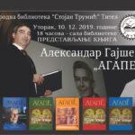 Александaр Гајшек – Агапе у библиотеци у Тителу