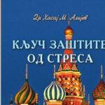 Промоција књиге др Хасаја М. Алијева Кључ заштите од стреса