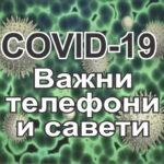 Корона вирус COVID-19
