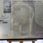 Отворена изложба Страдање православних свештеника током Шајкашко-новосадске рације